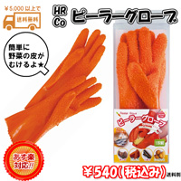 Peeler Gloves